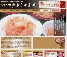 鰹節の永井商店サイト